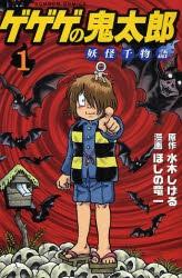 ゲゲゲの鬼太郎妖怪千物語(1-6巻 全巻) 漫画