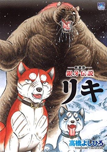 新装版 銀牙伝説リキ 漫画