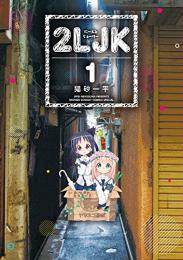 2LJK (1巻 最新刊)