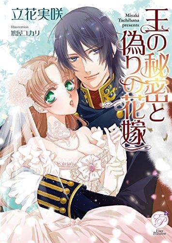 【ライトノベル】王の秘密と偽りの花嫁 漫画