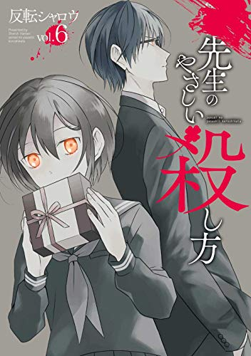 先生のやさしい殺し方(1-3巻 最新刊) 漫画