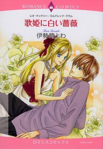歌姫に白い薔薇 漫画