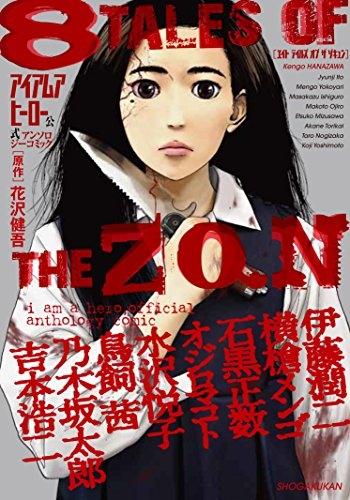 アイアムアヒーロー 公式アンソロジーコミック 8 TALES OF THE ZQN 漫画