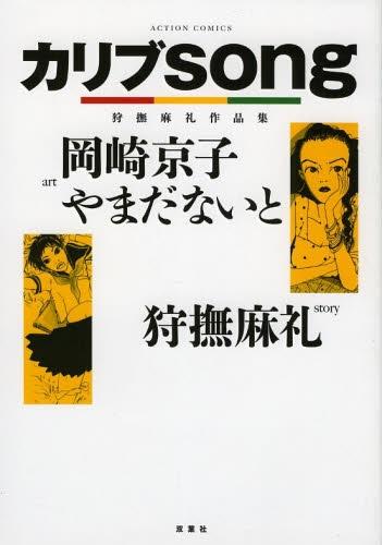 カリブsong 狩撫麻礼作品集 漫画