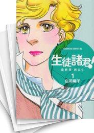 【中古】生徒諸君! 最終章・旅立ち (1-25巻) 漫画
