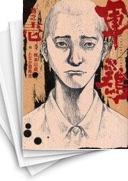 【中古】軍鶏 ワイド版 (1-7 全巻) 漫画