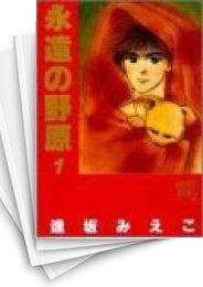 【中古】永遠の野原 (1-16巻) 漫画