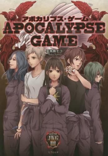 【ライトノベル】アポカリプス・ゲーム APOCALYPSE GAME- 漫画