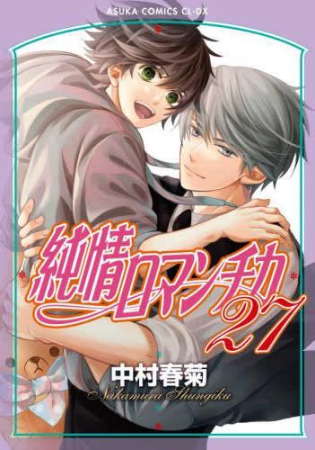 純情ロマンチカ (1-23巻 最新刊) 漫画
