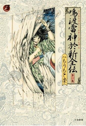 鳴渡雷神於新全伝 第1集 漫画