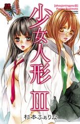 少女人形 3 冊セット全巻 漫画