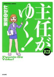 主任がゆく! 13巻 漫画