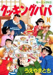 クッキングパパ(90) 漫画
