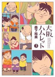 大阪ハムレット 3巻 漫画