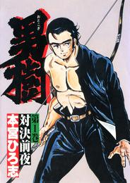 男樹 第1巻 漫画