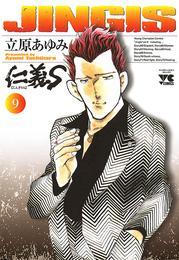 仁義S(じんぎたち) 9 漫画