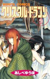クリスタル☆ドラゴン(9) 漫画