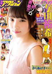 漫画アクション 2017年9/5号[雑誌] 漫画