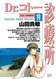 Dr.コトー診療所(19) 漫画