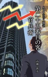 えびす亭百人物語 第二十五番目の客 官兵衛 漫画
