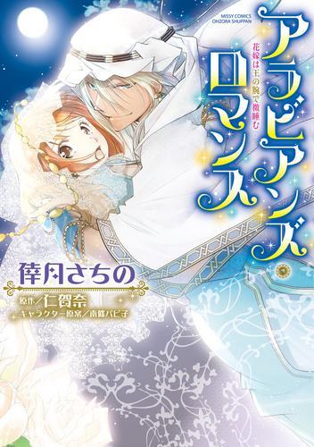 アラビアンズ・ロマンス 花嫁は王の腕で微睡む 漫画