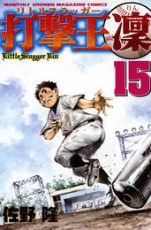 打撃王 凜(15) 漫画