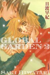 GLOBAL GARDEN 2巻 漫画