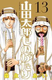 山田太郎ものがたり(13) 漫画