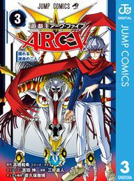 遊☆戯☆王ARC-V 3 漫画