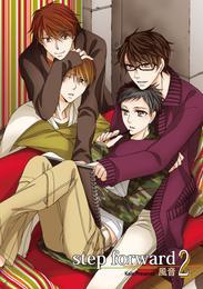 step forward 2~boyhood's end 4~【分冊版第04巻】 漫画