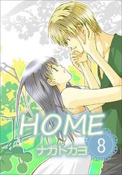 HOME  8巻 漫画