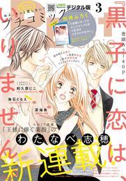 プチコミック 2018年3月号(2018年2月8日発売)