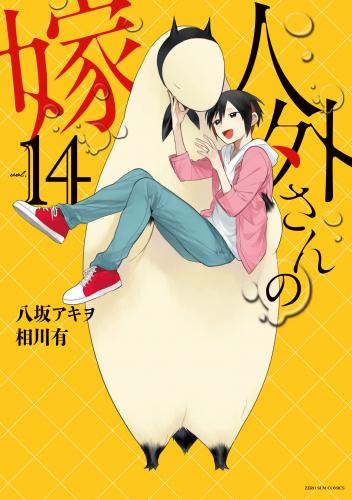 人外さんの嫁 (1-8巻 最新刊) 漫画