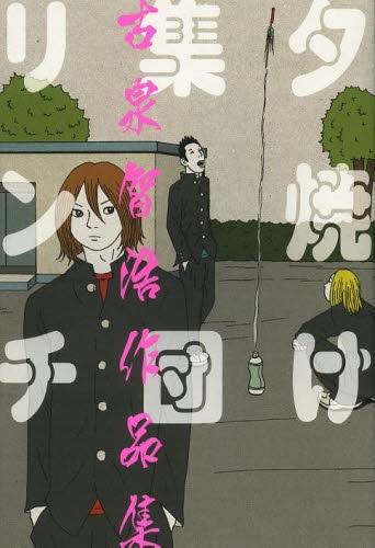 夕焼け集団リンチ 漫画