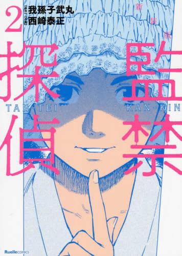 監禁探偵 新装版(1-2巻 最新刊)
