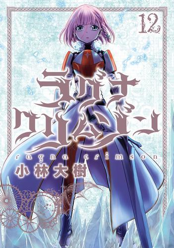ラグナクリムゾン (1-9巻 最新刊) 漫画