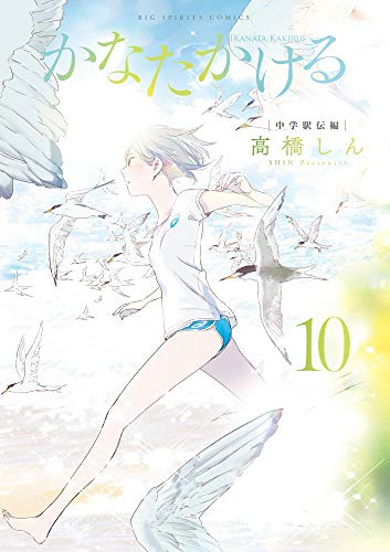 かなたかける (1-7巻 最新刊) 漫画
