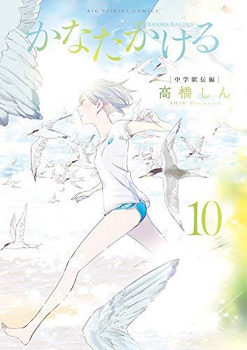 かなたかける (1-8巻 最新刊) 漫画