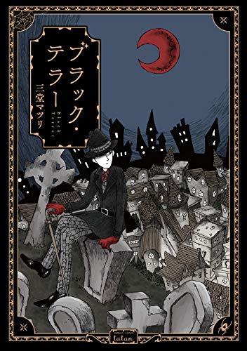 ブラック・テラー(1巻 最新刊)