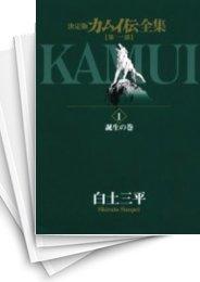 【中古】決定版 カムイ伝全集 第一部 (1-15巻) 漫画
