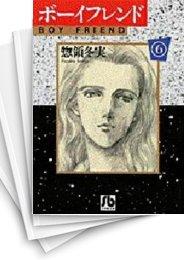 【中古】ボーイフレンド [文庫版] (1-6巻 全巻) 漫画