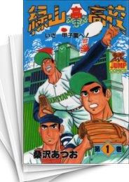 【中古】緑山高校 (1-12巻) 漫画