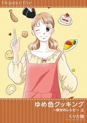 ゆめ色クッキング ~幸せのレシピ~ 2 冊セット全巻 漫画