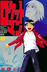 ロケットマン 10 冊セット全巻 漫画