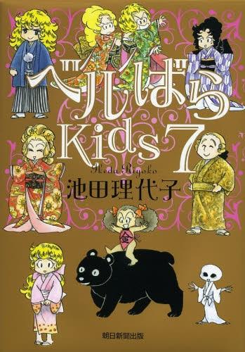 ベルばらkids (1-7巻 最新刊) 漫画