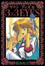 3×3EYES(31) 漫画