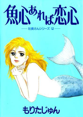 魚心あれば恋心 社長さんシリーズ 漫画