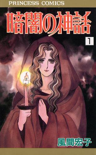 暗闇の神話  漫画
