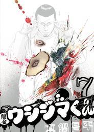 闇金ウシジマくん(7) 漫画