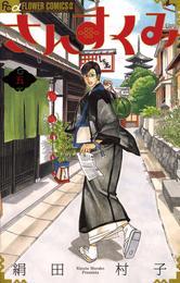 さんすくみ(5) 漫画